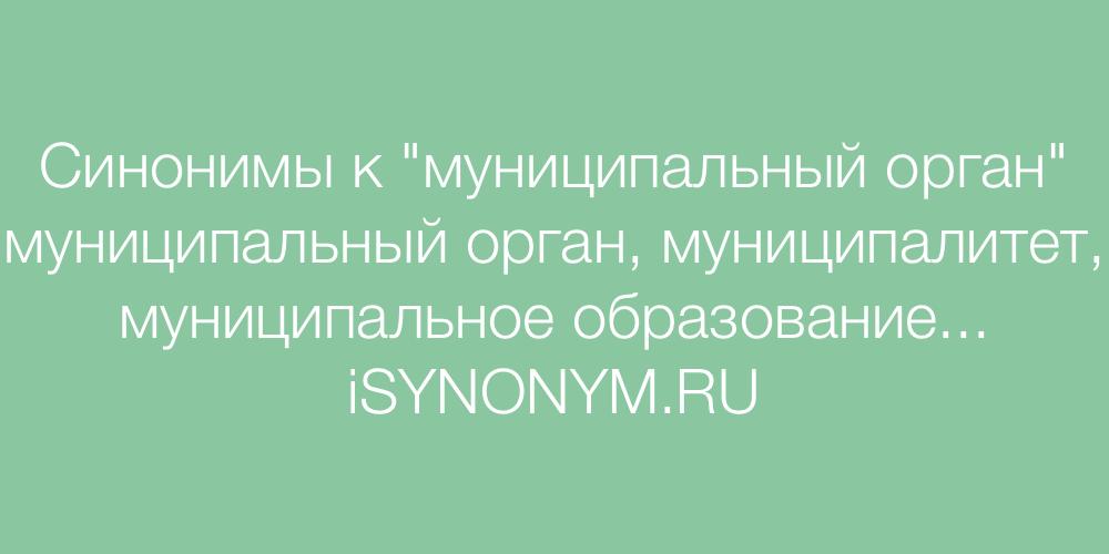 Синонимы слова муниципальный орган
