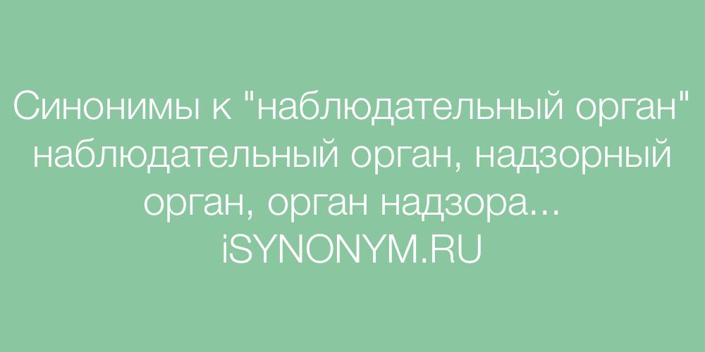 Синонимы слова наблюдательный орган