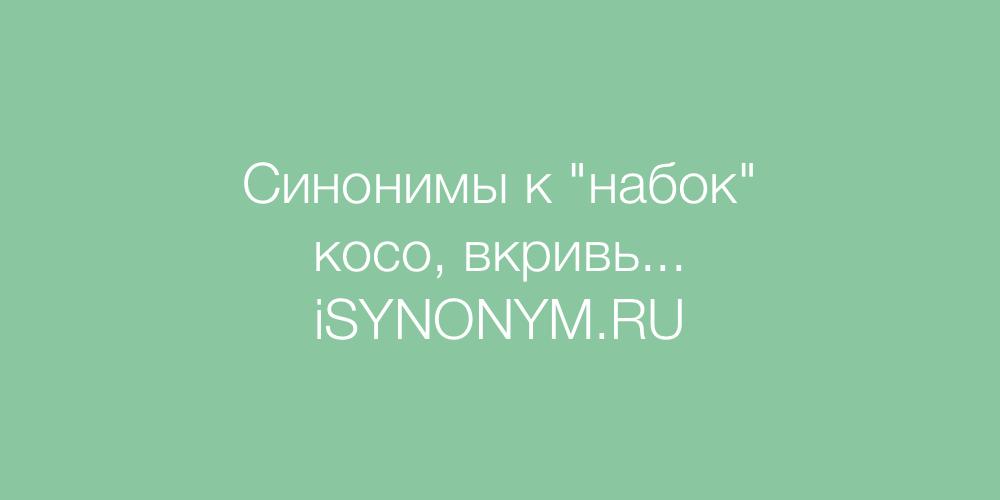 Синонимы слова набок