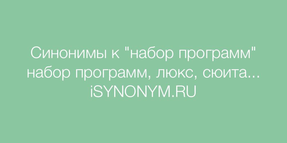 Синонимы слова набор программ