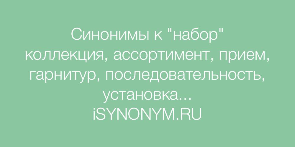 Синонимы слова набор