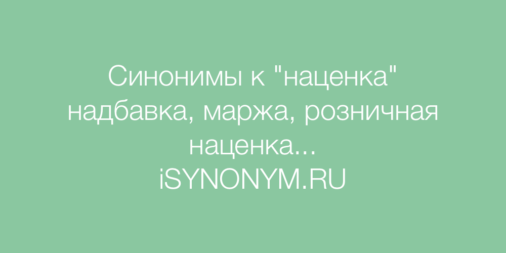 Синонимы слова наценка