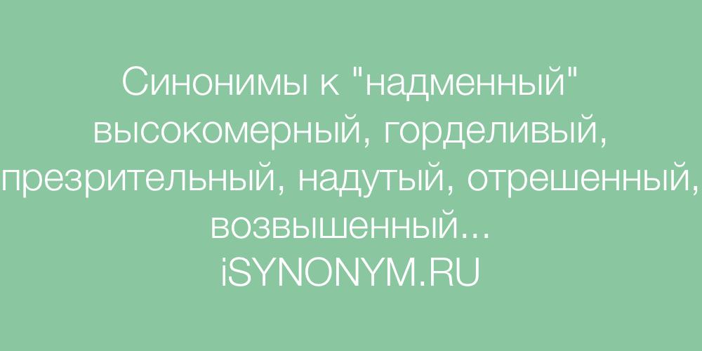 Синонимы слова надменный