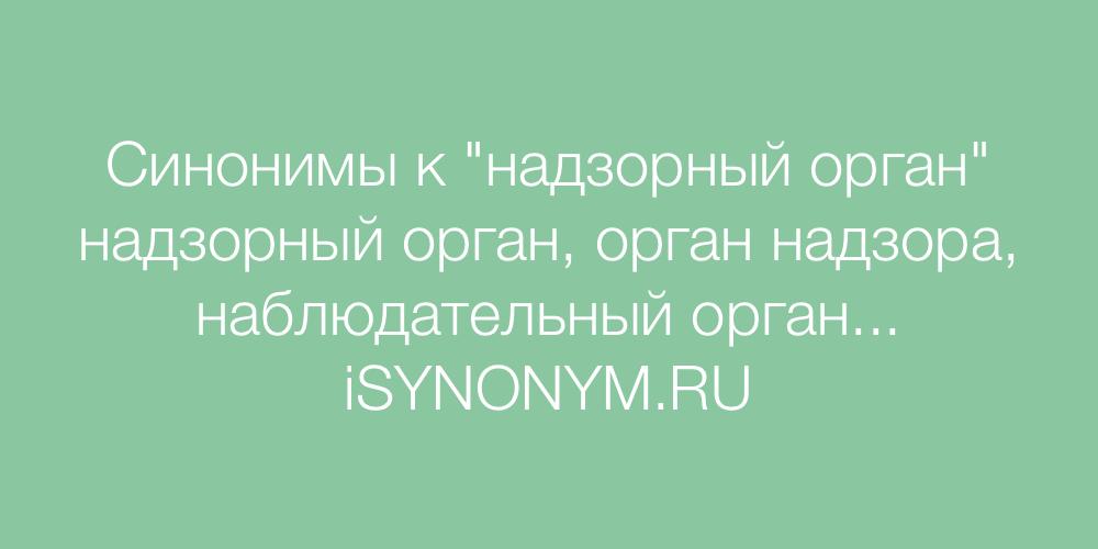 Синонимы слова надзорный орган