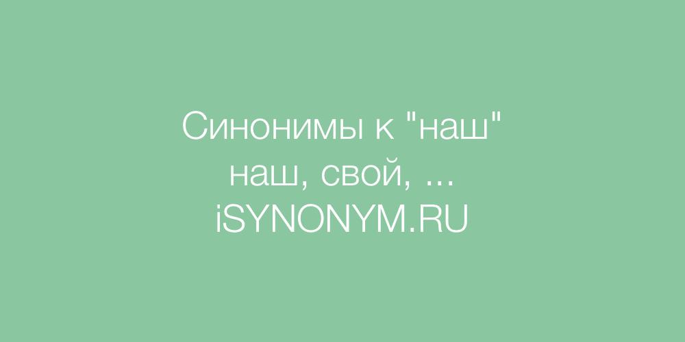 Синонимы слова наш