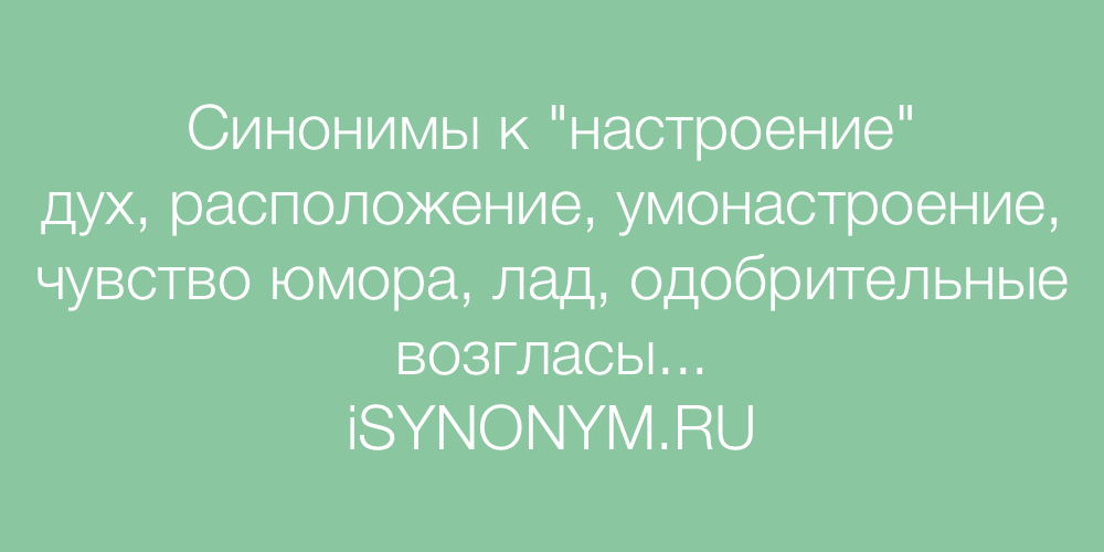 Синонимы слова настроение