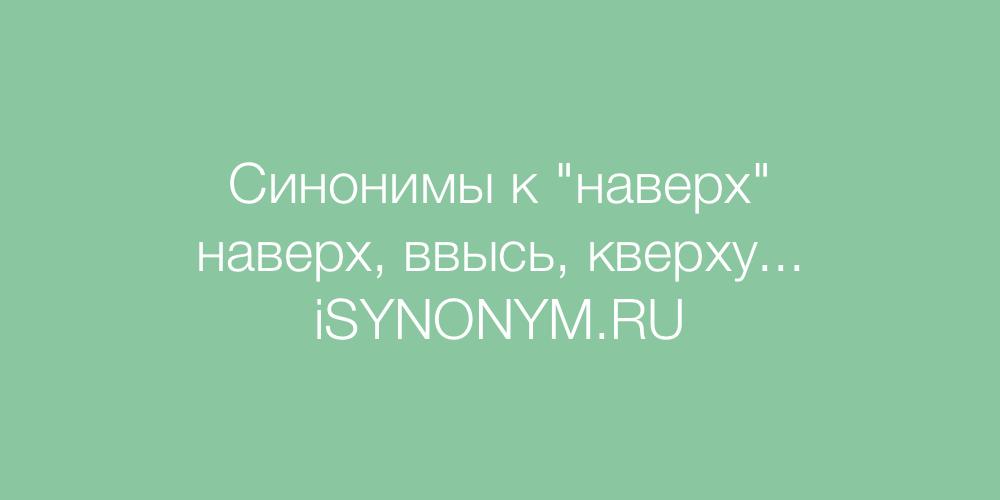 Синонимы слова наверх