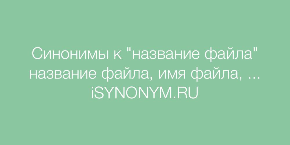 Синонимы слова название файла