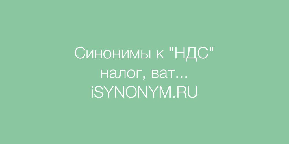 Синонимы слова НДС
