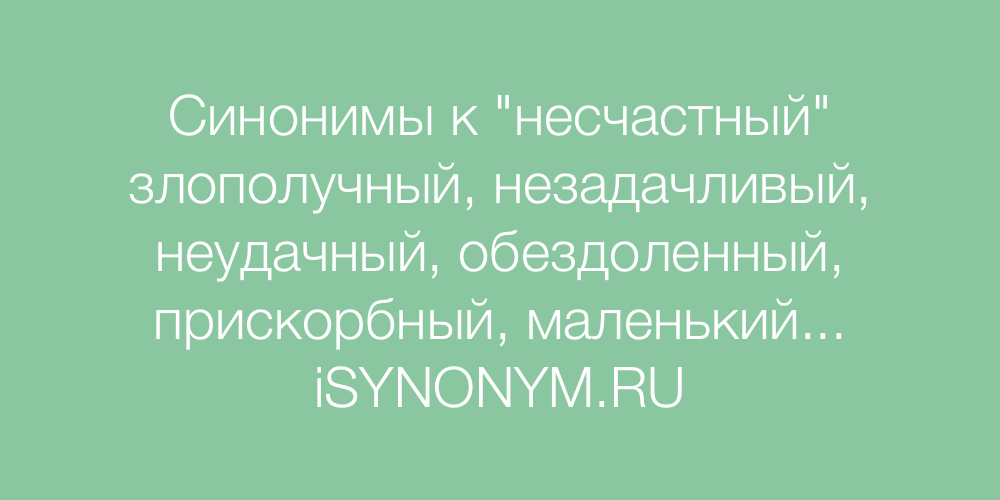 Синонимы слова несчастный