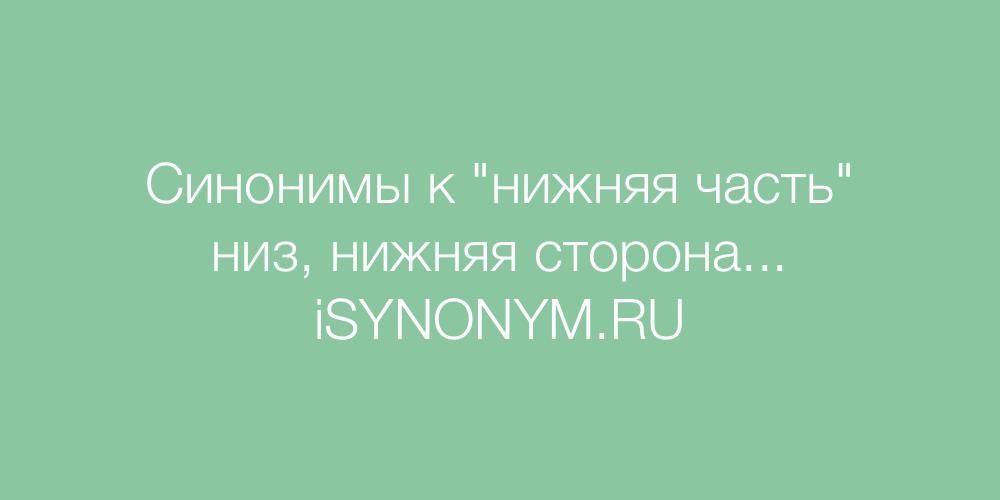 Синонимы слова нижняя часть