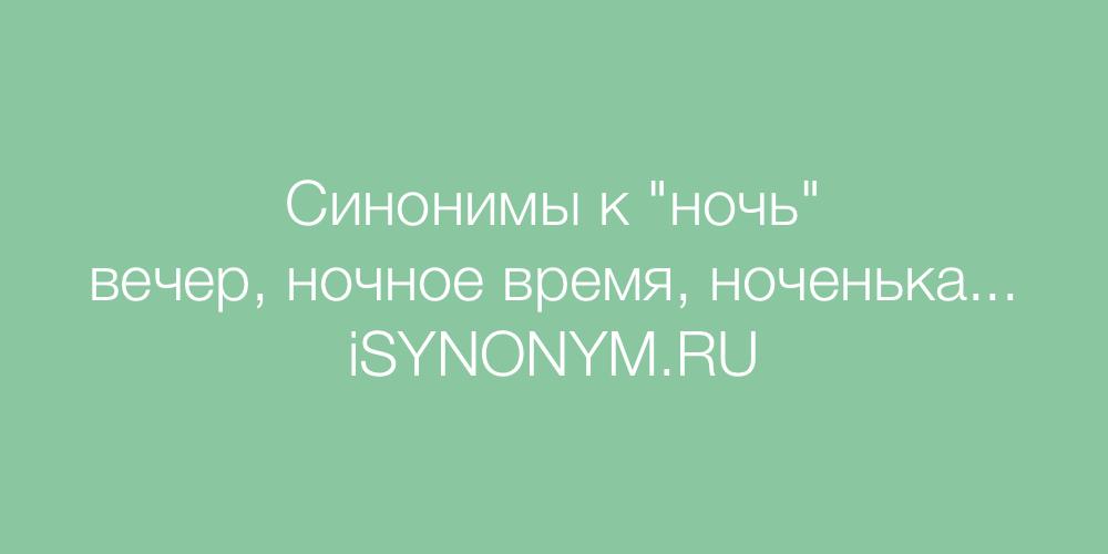 Синонимы К Слову Путаник