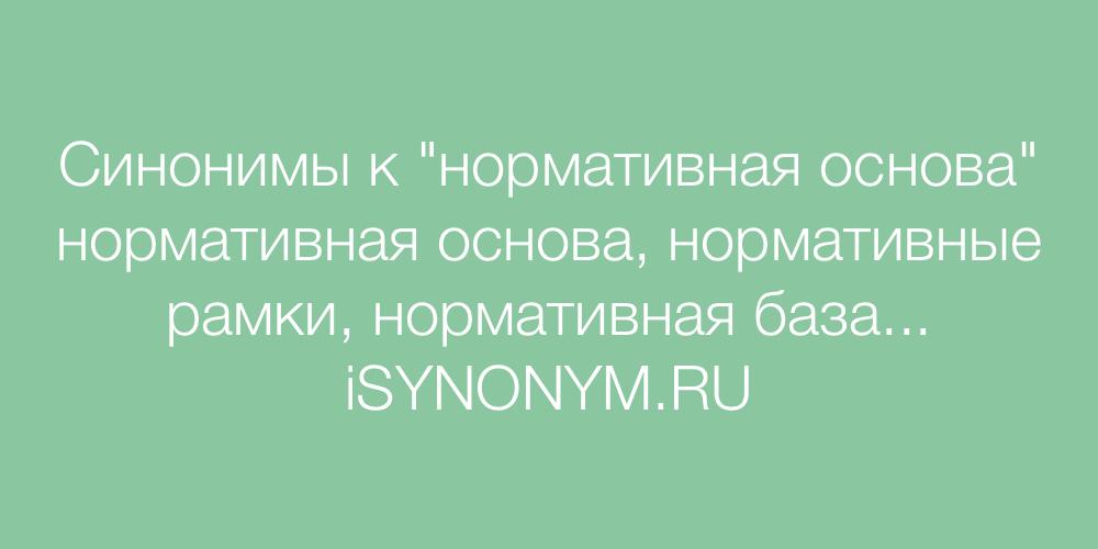 Синонимы слова нормативная основа