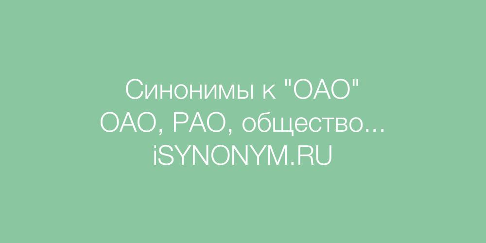 Синонимы слова ОАО