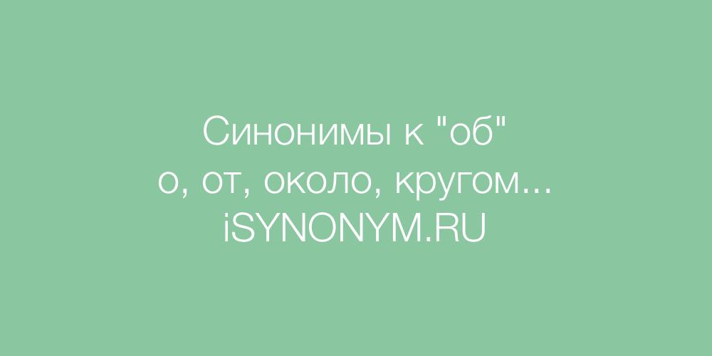 Синонимы слова об