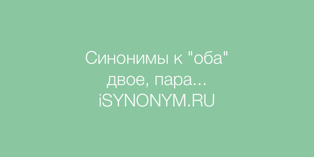 Синонимы слова оба