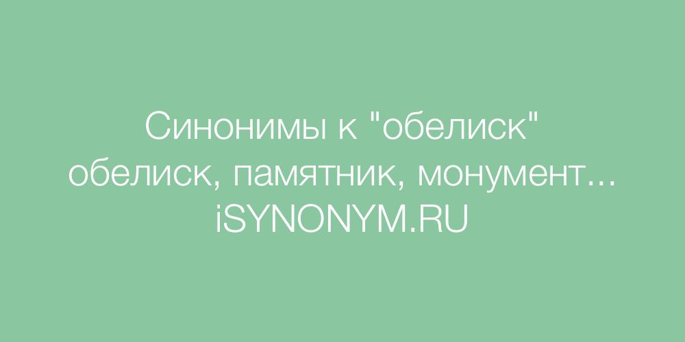 Синонимы слова обелиск