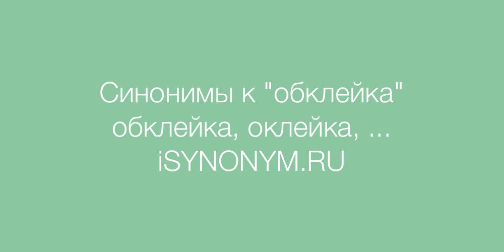 Синонимы слова обклейка