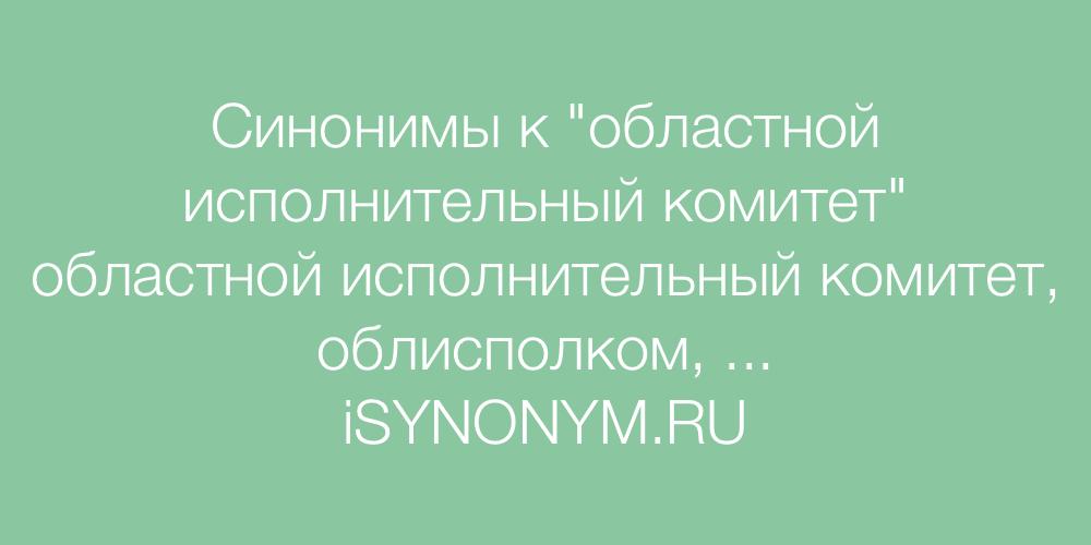 Синонимы слова областной исполнительный комитет