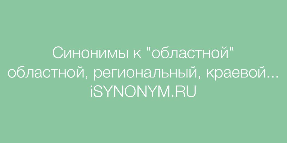 Синонимы слова областной