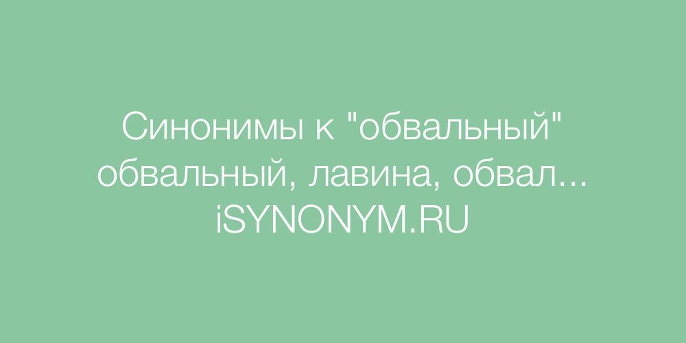 Синонимы слова обвальный