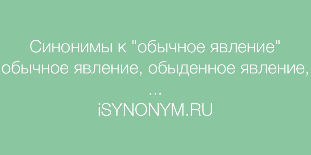 Синонимы слова обычное явление