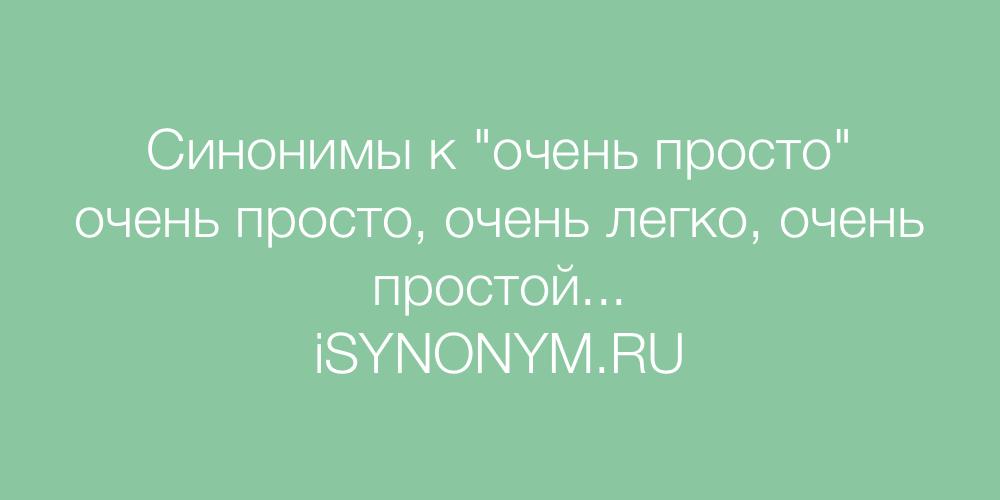 Синонимы слова очень просто