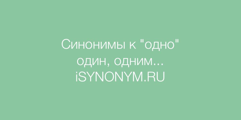 Синонимы слова одно