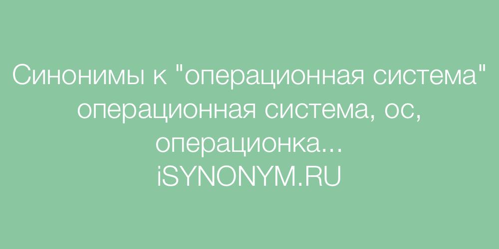 Синонимы слова операционная система