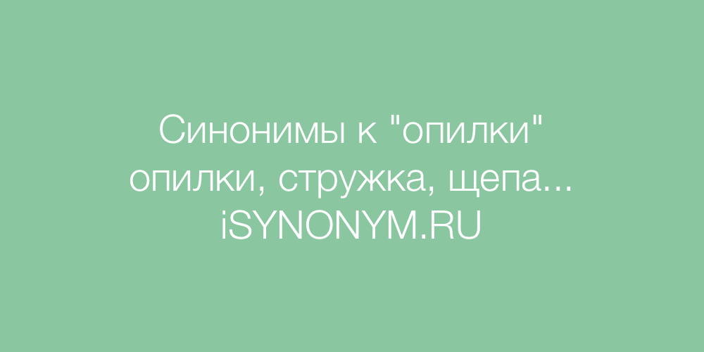 Синонимы слова опилки