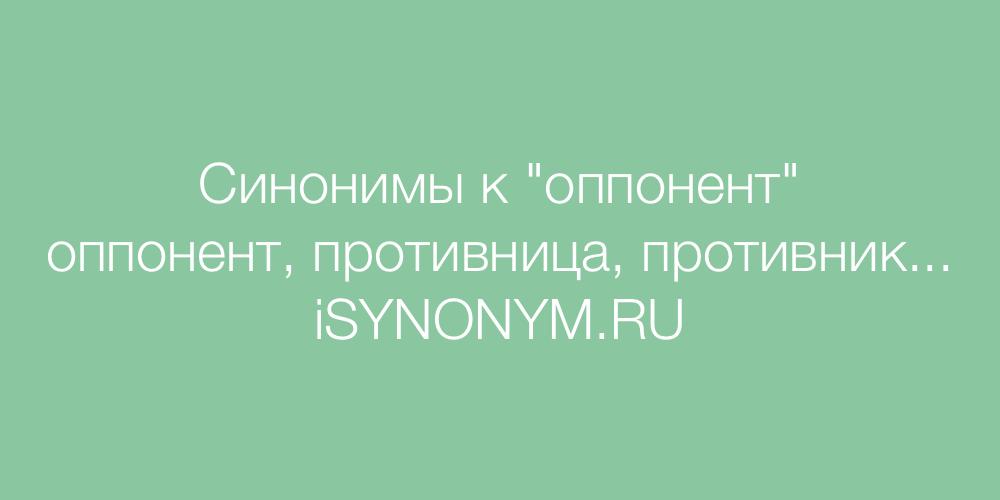 Синонимы слова оппонент