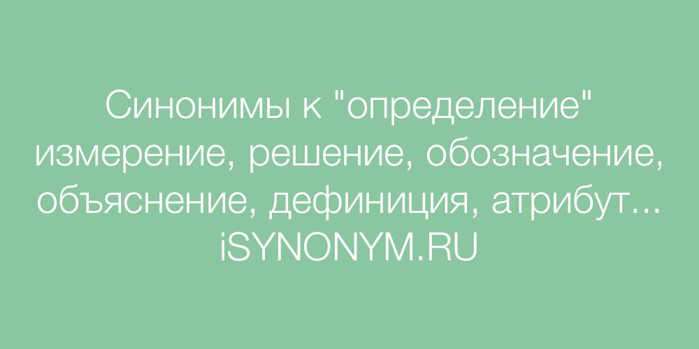 Синонимы слова определение