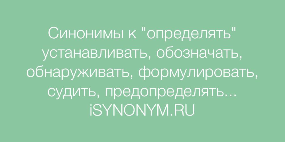 Синонимы слова определять