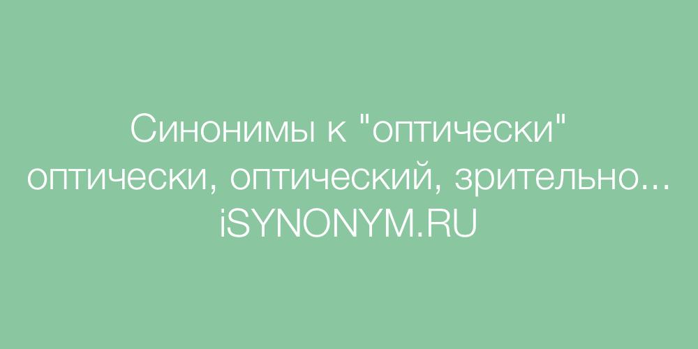 Синонимы слова оптически