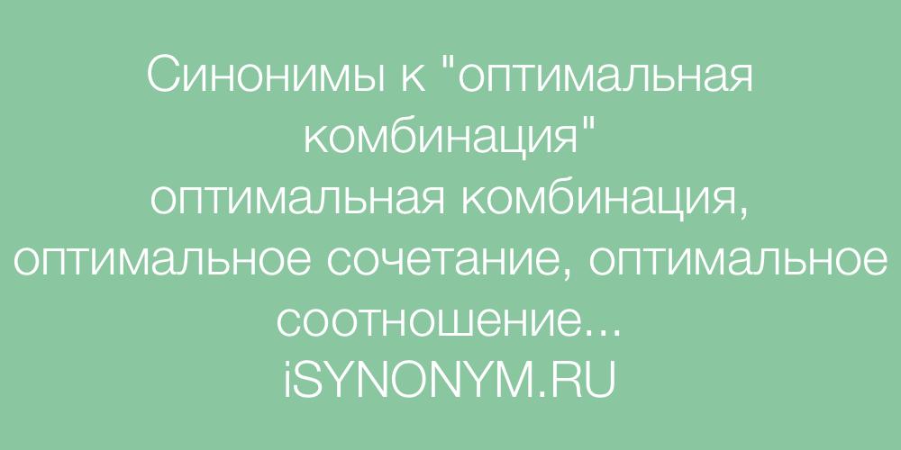 Синонимы слова оптимальная комбинация