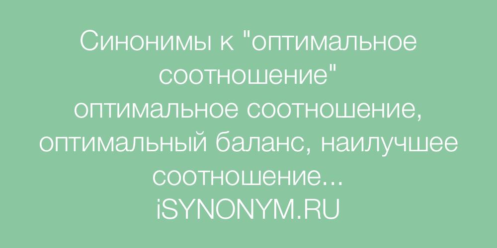 Синонимы слова оптимальное соотношение
