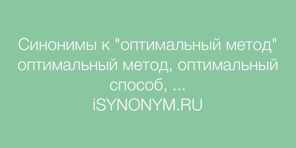 Синонимы слова оптимальный метод