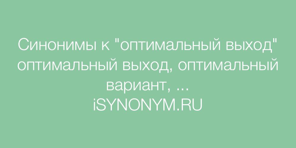 Синонимы слова оптимальный выход