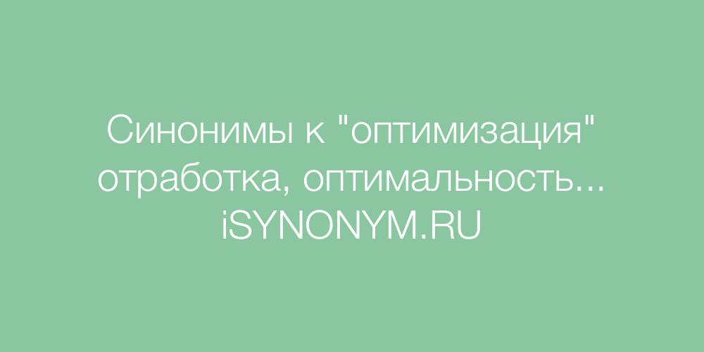Синонимы слова оптимизация