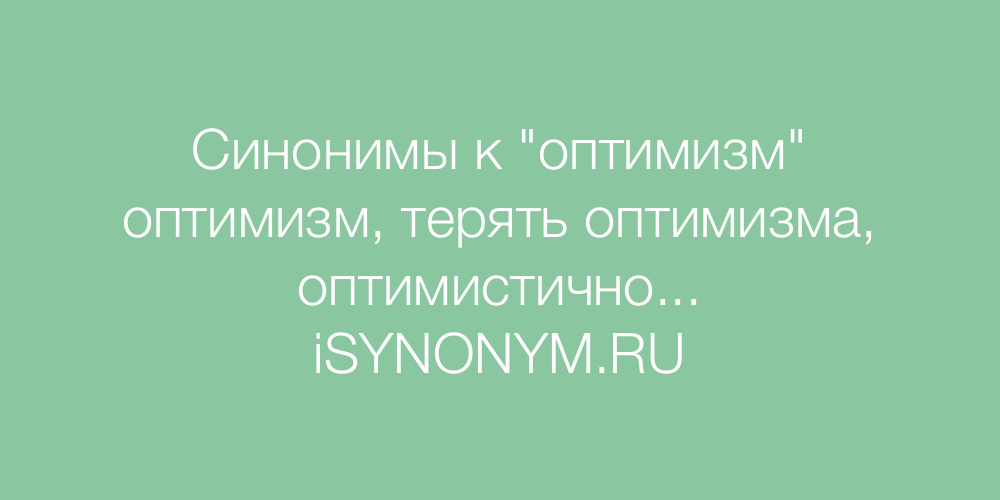Синонимы слова оптимизм