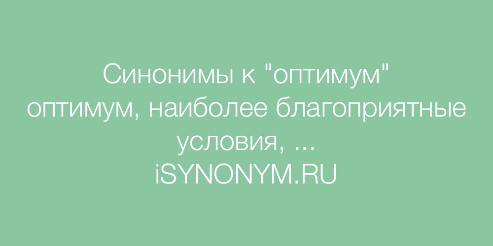 Синонимы слова оптимум