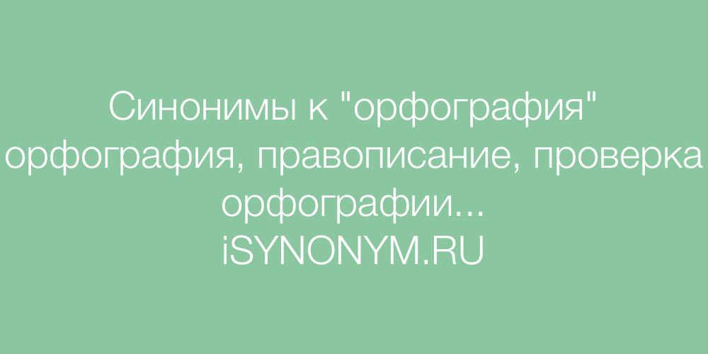 Синонимы слова орфография
