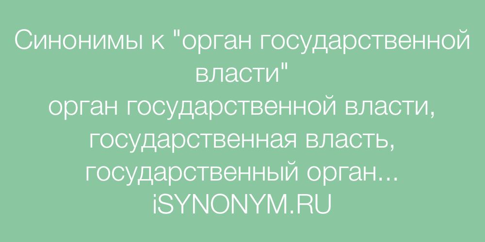 Синонимы слова орган государственной власти