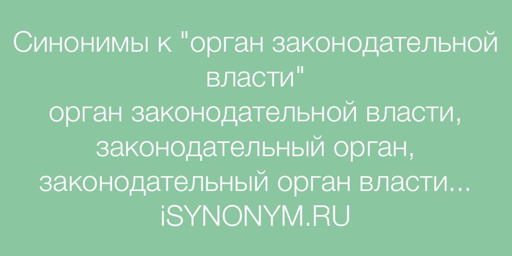 Синонимы слова орган законодательной власти