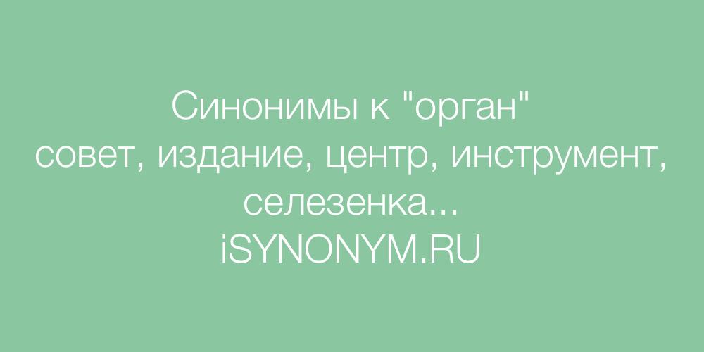 Синонимы слова орган