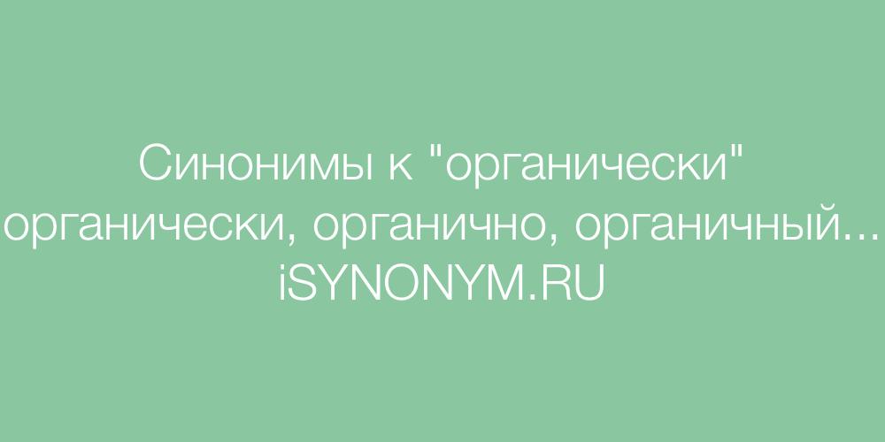 Синонимы слова органически