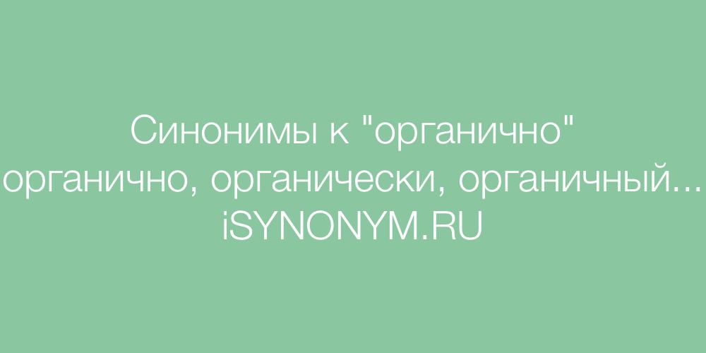 Синонимы слова органично