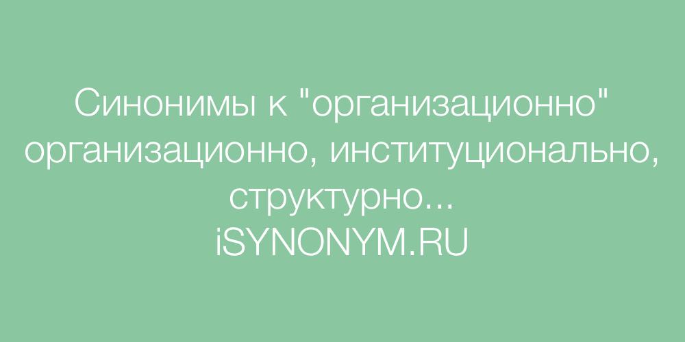 Синонимы слова организационно