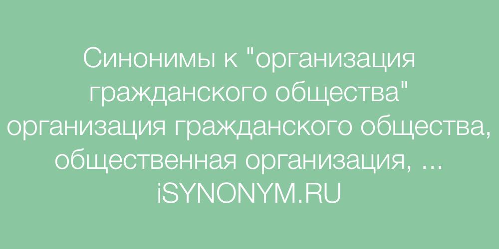 Синонимы слова организация гражданского общества