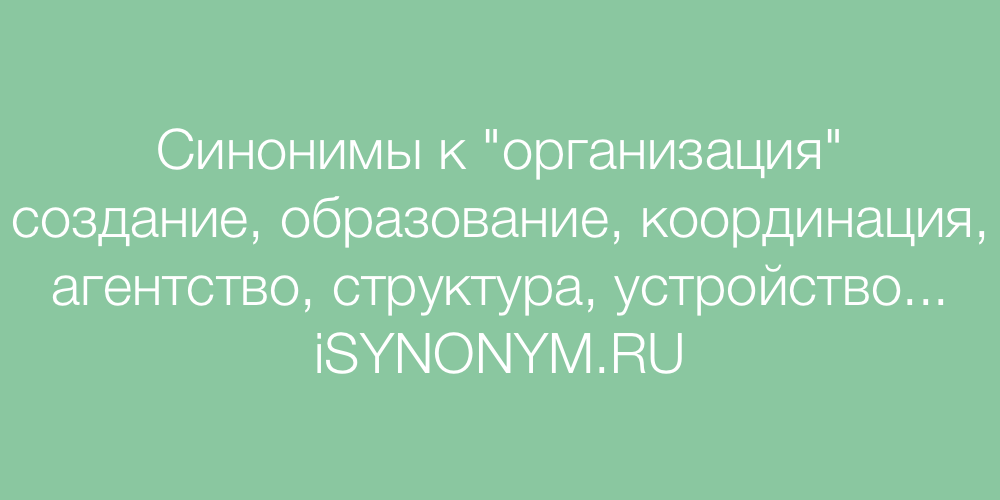 Синонимы слова организация